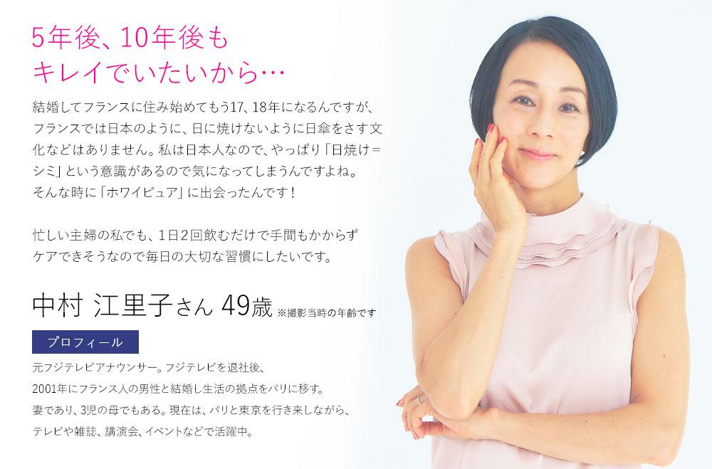 中村江里子さん