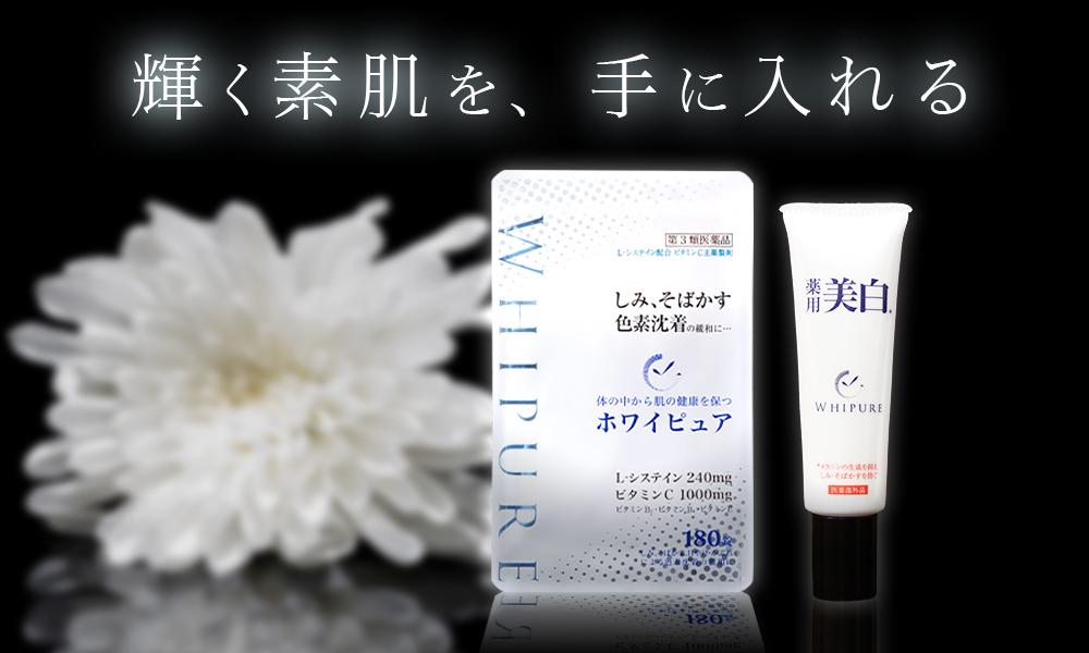 輝く素肌を、手に入れる。シミ・そばかすに効く薬 第3類医薬品ホワイピュア