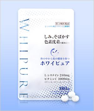 第3類医薬品ホワイピュア