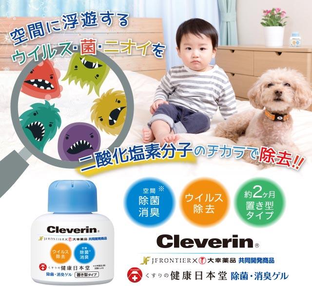 大幸薬品株式会社と共同開発した『クレベリン』の販売を開始しました。